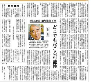 Tokyosinbun20160518