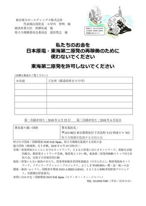 Notokainpp_petition001